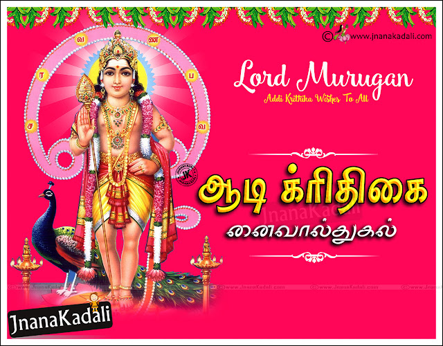 Here is Nice Aadi Krithigai awesome Tamil Quotations online,Bets Tamil Kavithai abou Aadi Krithigai,Tamil Aadi Krithigai Festival,Happy Aadi Krithigai in Tamil Language Quotations,Tamil Happy Aadi Krithigai Wishes with Best Tamil Greeting Cards Online,Aadi Krithigaiis the Brightest Festival in Tamilnadu,Aadi Krithigai Kavithai with Best Aadi Krithigai Gallery.