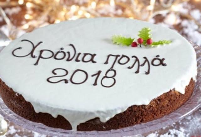 Ο Σύλλογος Συνταξιούχων Ο.Α.Ε.Ε Ναυπλίου & Περιχώρων κόβει τη πίτα του