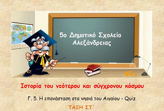 http://atheo.gr/yliko/isst/c5.q/index.html