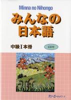 みんなの日本語中級 I 本冊
