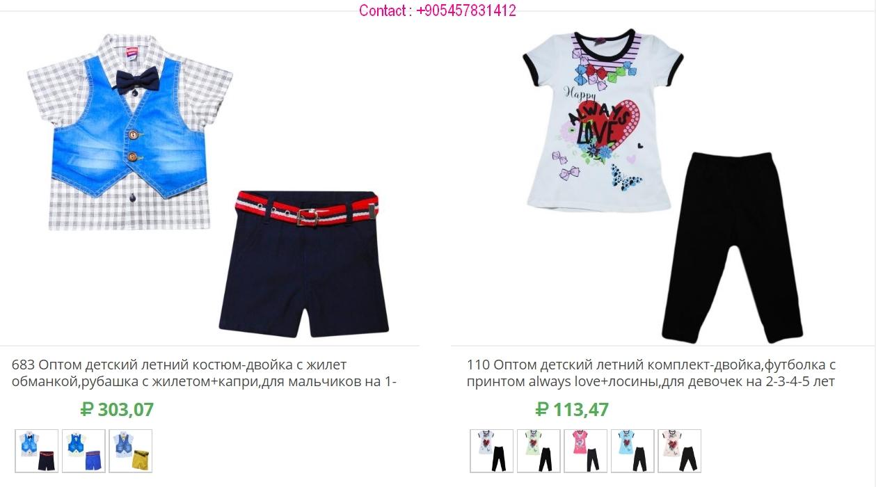 детская одежда оптом NFGHJ