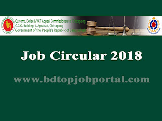 Customs, Excise & VAT (Appeal) Commisssionerate, Chittagong Job Circular 2018