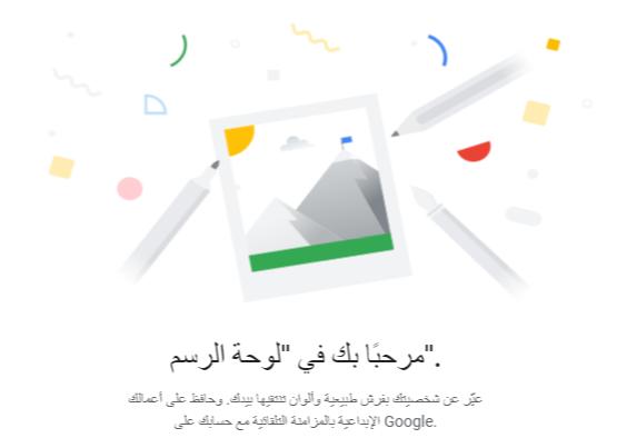 ارسم على الويب باستخدام لوحة الرسم الجديدة من Google