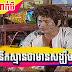 CTN Comedy - Min Nik Sman Tha Mean Songkhem (22 May 2015)