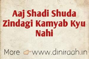 Aaj Shadi Shuda Zindagi Kamyab Kyu Nahi