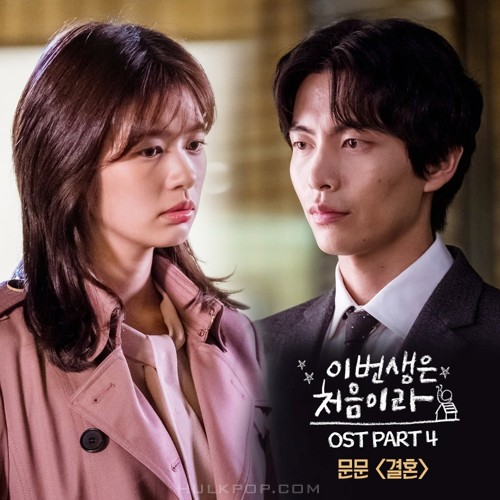 MoonMoon – Because This Is My First Life OST Part.4