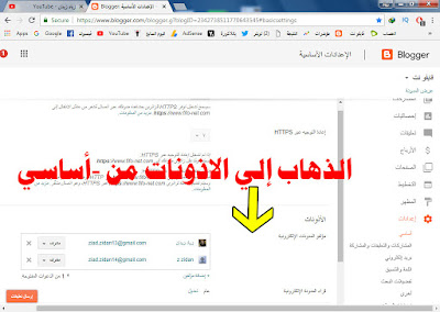 كيفيه اضافه ادمن او مشرف الي مدونه بلوجر