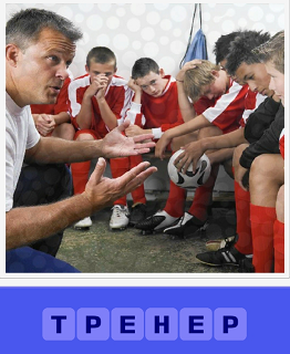 тренер ведет разговор со своими футболистами в команде