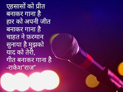 Shayari- याद को तेरी - Yaad Ko Teri
