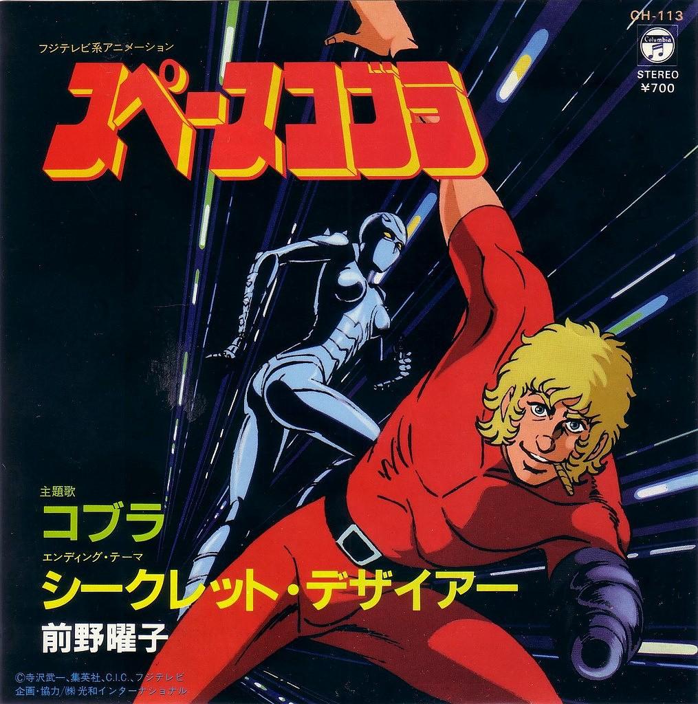 aventura espacial cobra Anime