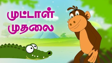 The Monkey and The Crocodile - Panchtantra Story in Tamil