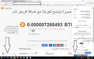 الربح من CryptoTab
