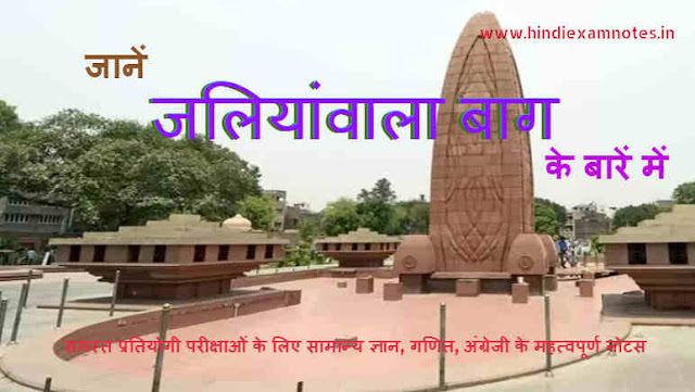 Learn About Jallianwala Bagh in Hindi
