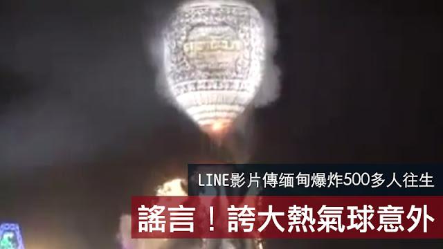 緬甸 孔明燈 爆炸 謠言