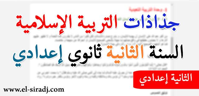 جذاذات التربية الإسلامية للسنة الثانية إعدادي