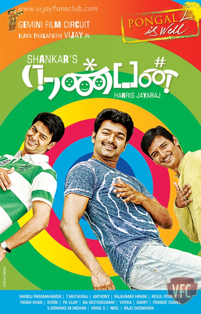 Download Nanban Film Mp3 Song Download MP3, 3GP, MP4