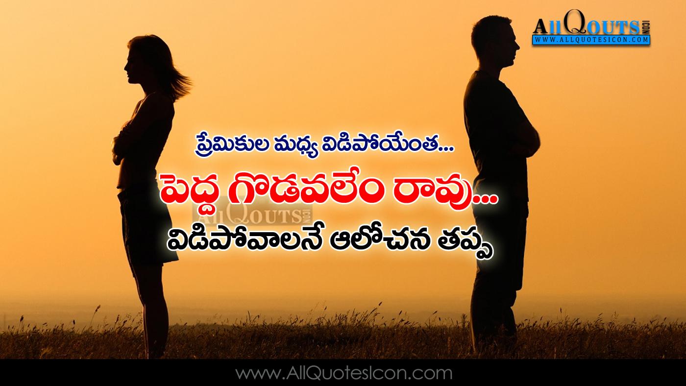 Break Up Love Quotes Telugu Www Picsbud Com