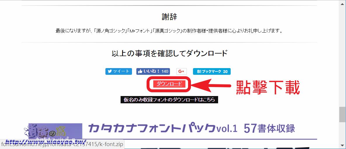 免費日文字型「手寫、蠟筆」