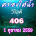 หวยคลองใต้น้ำ ชุดวีไอพิ งวด 1/10/59