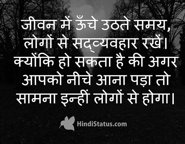 Keep Good Behavior With People - HindiStatus