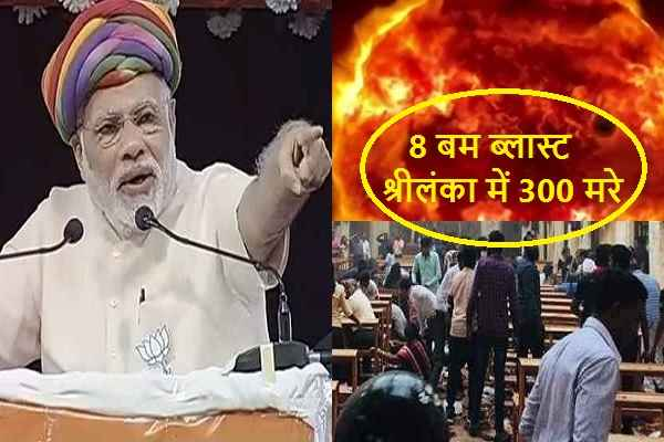 shrilanka-bomb-blast-300-killed-pm-narendra-modi-remind-upa-sarkar