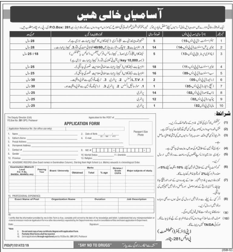 88+Vacancies PO Box 281 Peshawar Jobs 2019 po box jobs 2019,po box 281 jobs,po box 281 application form,po box 281,po box jobs,kpk jobs 2019,kpk jobs 2019 new,kpk jobs 2019 latest,public sector organization jobs 2019,public sector organization jobs february 2019,public sector jobs,assistant jobs in govt sector,po box job application,jobs in pakistan,assistant job,b 15n,raumordnungsverfahren,landshut,planfall,umfahrung,filectory,study test