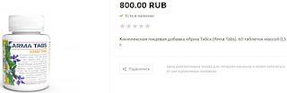 Arma Tabs price (Арма Табс Цена 800 рублей).jpg