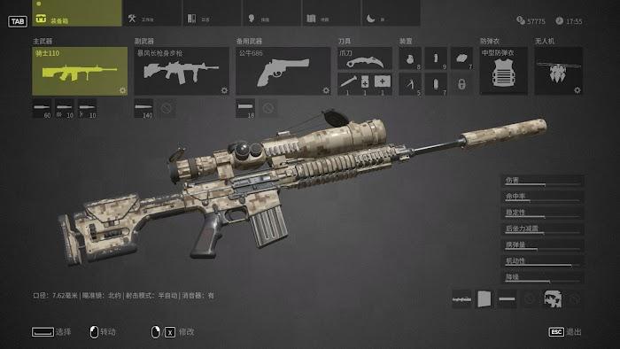 狙擊之王 幽靈戰士 3 SS97、SVD槍械原型介紹 | 娛樂計程車
