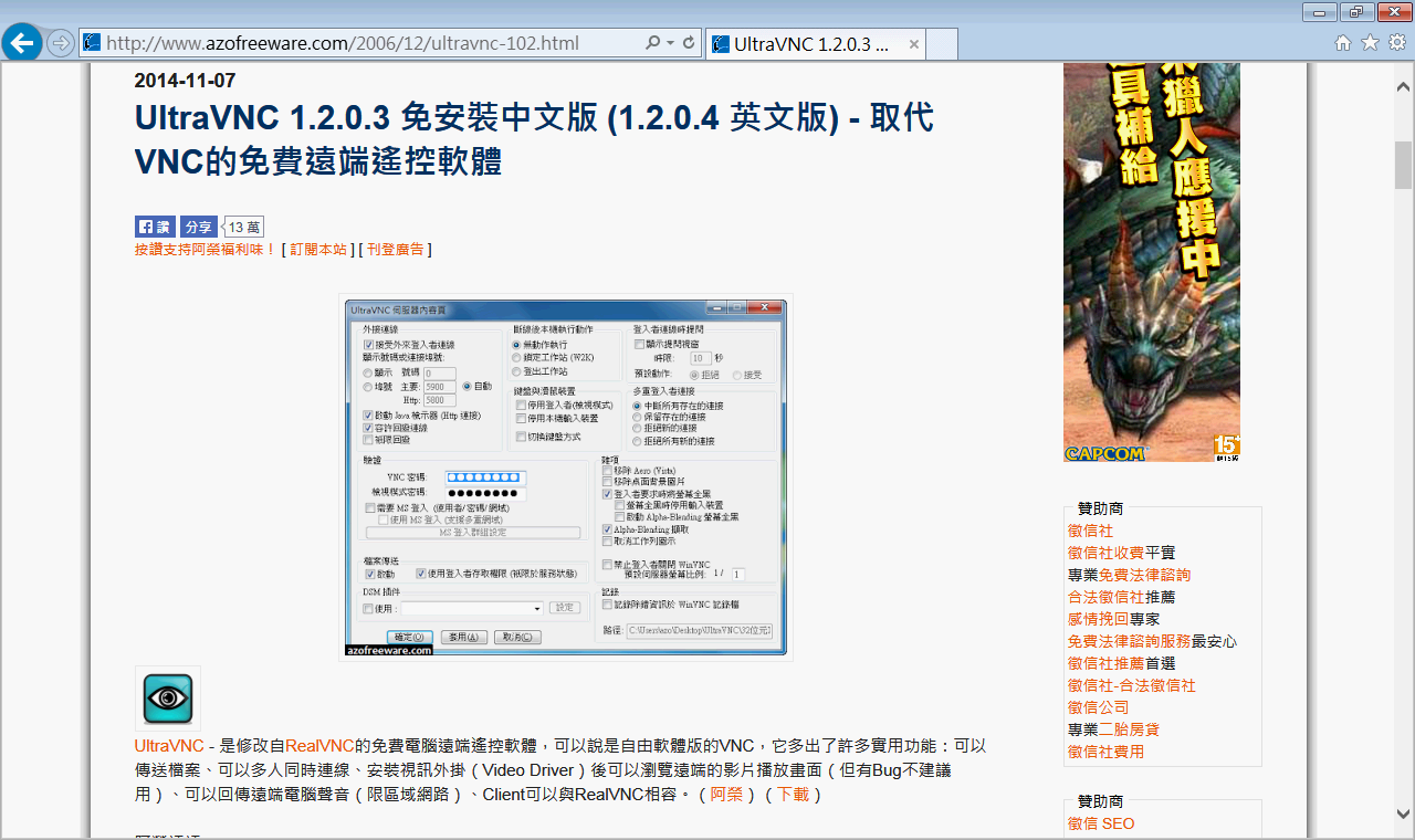 Raspberry Pi 的基礎- 遠端遙控X-Window 桌面環境(VNC 篇) | IT 技術家