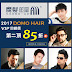 2017 絕對帥氣 Domo Hair VIP 回饋最高第二頂85折!
