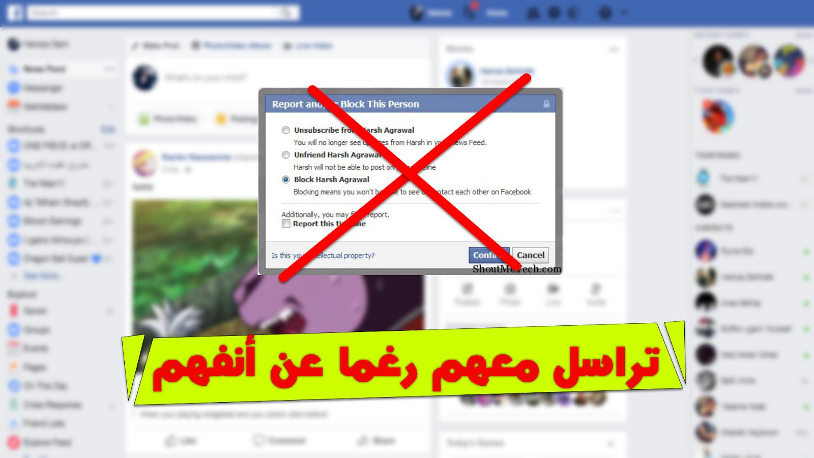 خدعة تمكنك من إرسال رسالة لأي شخص قام بحظرك على الفايسبوك