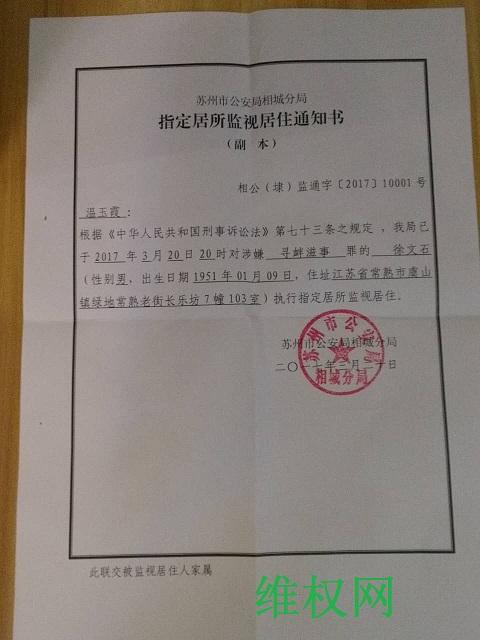 """苏州""""908""""大抓捕继续发酵,维权人士徐文石被非法指定居所监视居住"""