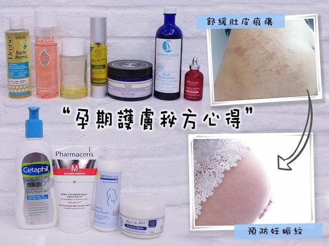 妊娠紋、妊娠油、痕癢、乾燥、孕期乾燥