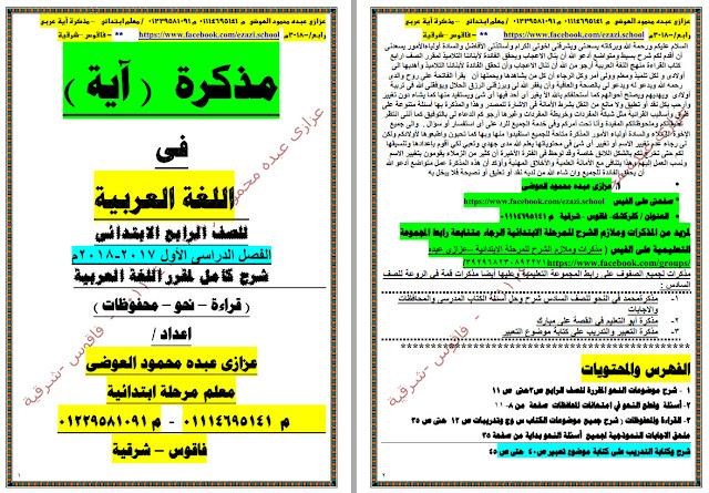 مذكرة اية للغة العربية للرابع الابتدائى ترم اول منهج 2018 للاستاذ عزازى عبدة