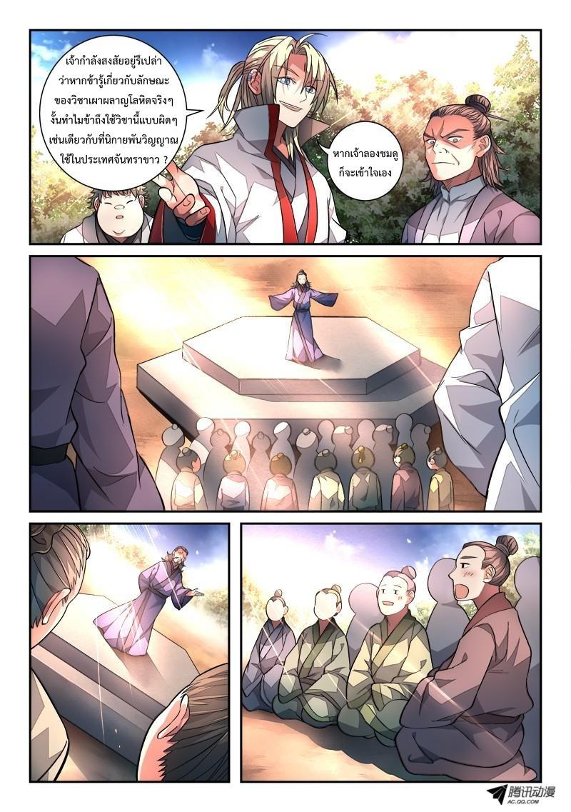 อ่านการ์ตูน Spirit Blade Mountain 122 ภาพที่ 5
