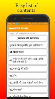 master mind, app,
