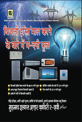 Download: Bijli Istimal Kerny k Madani Phool pdf in Hindi