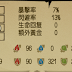[貪婪洞窟]簡易攻略普通與噩夢60王 (2/21新增噩夢版)