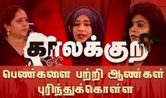 Kaalakury | IBC Tamil Tv