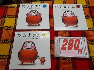 絵本 だるまさんの だるまさんが だるまさんと 290円