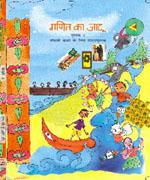 Class 5th NCERT Book Ganit ka Jadu