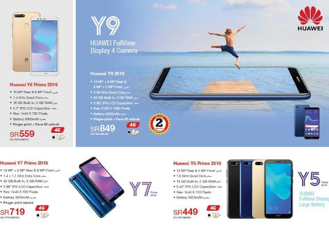 سعر جوال هواوي هونر Huawei Honor