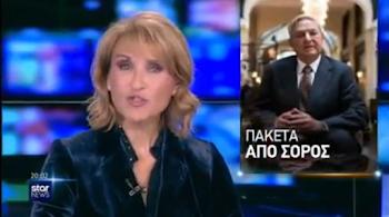 Ο Σόρος χρηματοδοτεί τους ψευτομακεδόνες  Οι πολιτικοί του παραγιοί θα  πάρουν πόδι από την Θεσσαλονίκη 4e0d7fa2c34