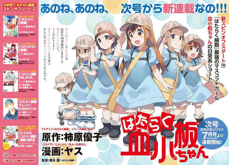 Manga Spinoff Hataraku Saibou Tentang Platelets dirilis Mei Nanti
