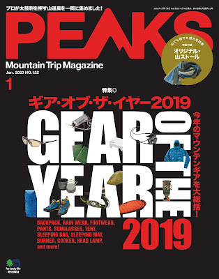 PEAKS (ピークス) 2020年01月 zip online dl and discussion