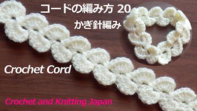 長編み6目で編む、ハートのような清楚で可愛いコード編みです。ブレスレットやネックレスに。縁飾りにしても素敵です。