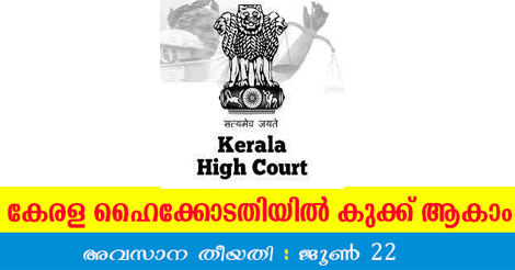 Kerala High Court Recruitment 2018 │  Cook Vacancy in High Court of Kerala.