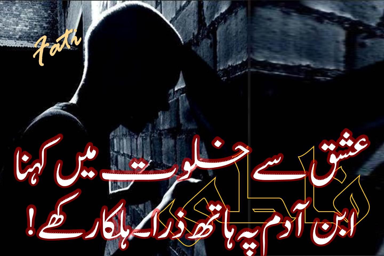 Ishq say khalwat main kehna - Urdu Poetry World - Urdu ...