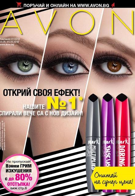 https://www.avon.bg/elektronna-broshyra/broshura-07