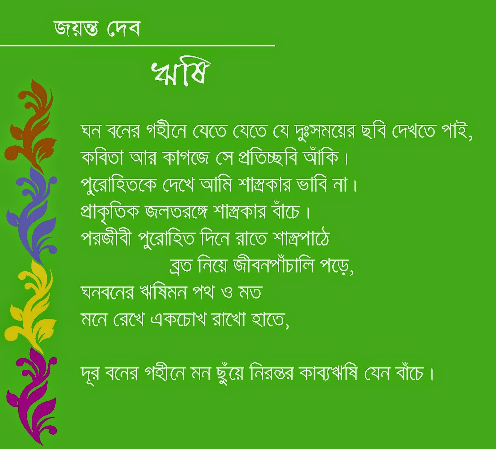 Bangla Kabita Images,bangla Vhalobashar Kabitapctures